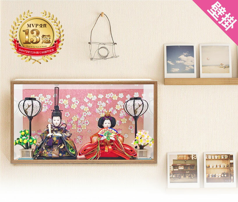 雛人形 ひな人形 雛 おしゃれ かわいい おひなさま お雛様 コンパクト 壁掛け ケース飾り 親王飾り 名前旗付 【2021年度新作】