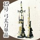 【本日ポイント10倍】五月人形 道具 弓太刀15号