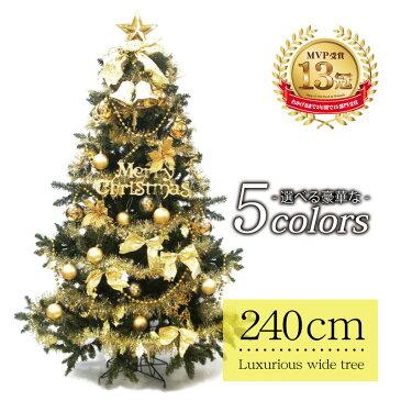 【エントリーで最低ポイント10倍!】今年最後の大セールクリスマスツリー 北欧 ワイドツリー240cm おしゃれ セット 超豪華ツリー 大人気商品 LEDライト付き