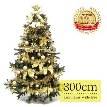 【エントリーで最低ポイント10倍!】今年最後の大セールクリスマスツリー 北欧 ワイドツリー300cm おしゃれ セット 超豪華ツリー 大人気商品 LEDライト付き