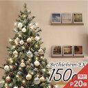 ★店内全品エントリーP10倍★クリスマスツリー 北欧 おしゃれ ベツレヘムの星-EX オーナメント 飾り セット LED ヨーロッパトウヒツリーセット150cm・・・