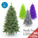 ★店内全品エントリーP10倍★クリスマスツリー 北欧 おしゃれ ニードルツリー150cm オーナメント 飾り なし