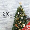 ★店内全品エントリーP10倍★クリスマスツリー おしゃれ 北欧 210cm 高級 スレンダーツリー LED付き オーナメント 飾り セット ツリー ヌードツリー スリム ornament Xmas tree animal M