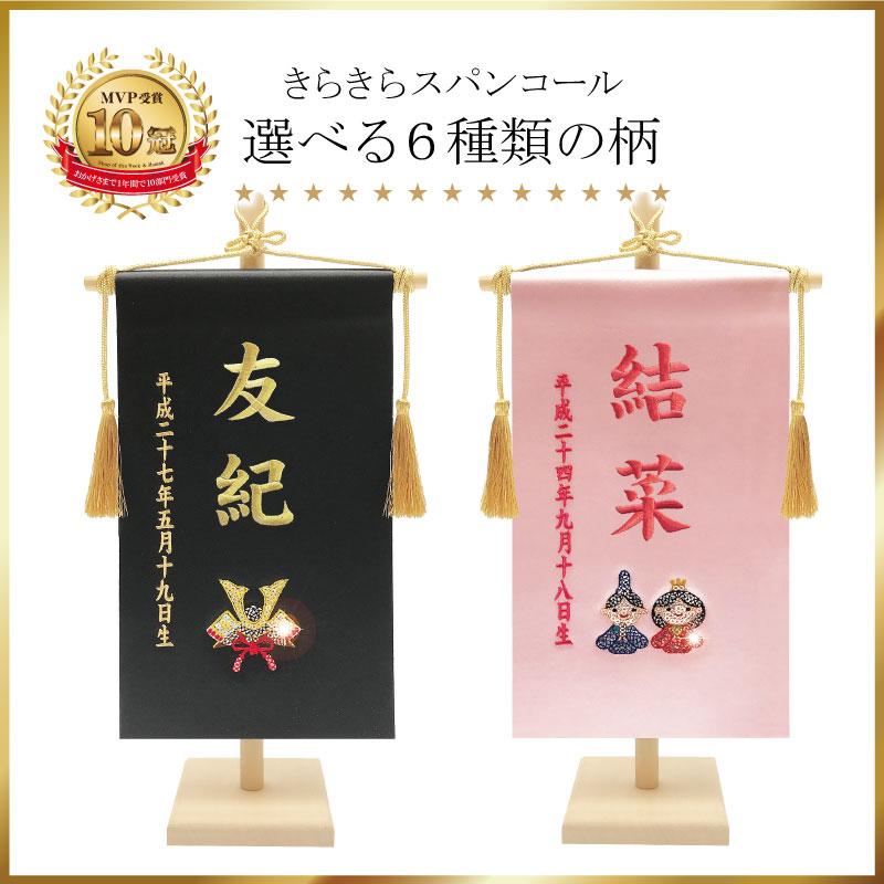 名前旗 名入れ旗 五月人形 刺繍 輝くスパンコール刺繍名入れ旗スタンドセット