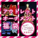 クリスマスツリー オーナメントセット超お得な福袋セット 送料無料