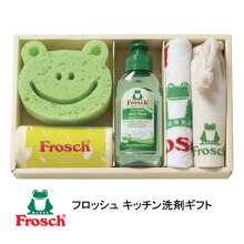 (引越し挨拶ギフト洗剤)フロッシュ(Frosch)キッチン洗剤ギフトセット/引越し引っ越し粗品挨拶お礼快気祝いお返し
