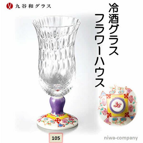 九谷和ガラス 冷酒グラス フラワーハウス RG-105格子【楽ギフ_のし宛書 【誕生日 お祝い プレゼント ギフト 内祝い お返し