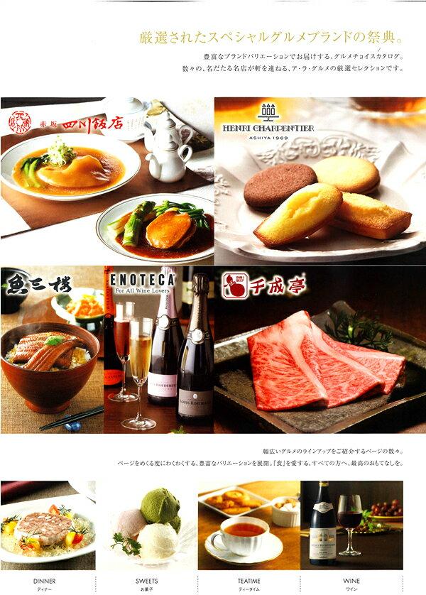 カタログギフト グルメ 内祝い お肉 ハーモニ...の紹介画像3