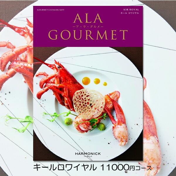 カタログギフト グルメ 内祝い お肉 ハーモニッ...の商品画像