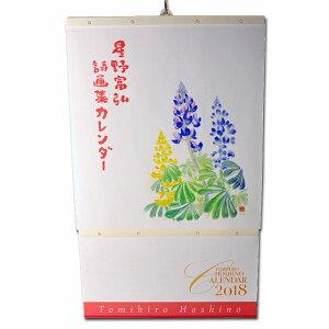 https://www.rakuten.ne.jp/gold/auc-nozawa58/rakutengold/18calender/tomihiro-b-3.jpg