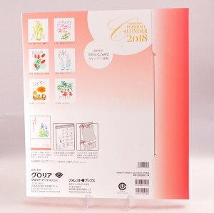 星野富弘詩画集カレンダー2018年版【ラッピングなし版】心にしみる2018年カレンダー【RCP】