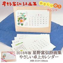 星野富弘詩画集卓上カレンダー2018年版