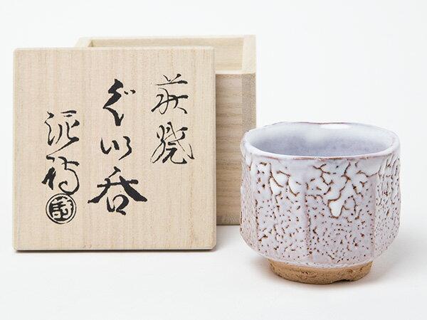【送料無料】渋谷泥詩 白萩面取ぐい呑 お茶のふじい・藤井茶舗