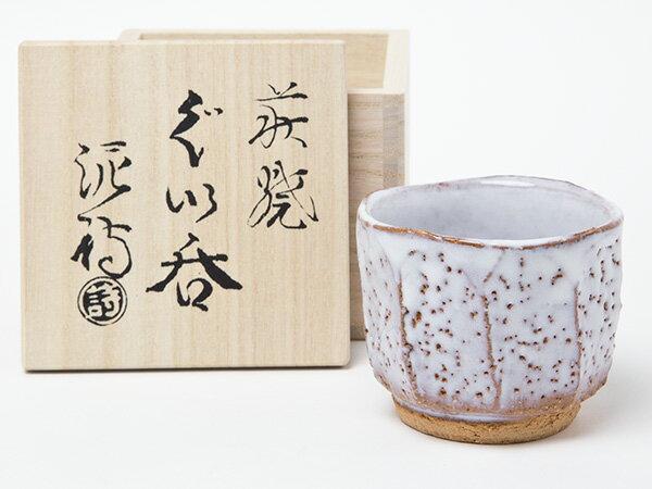 【送料無料】萩焼 渋谷泥詩 白萩面取ぐい呑 お茶のふじい・藤井茶舗