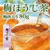 梅ほうじ茶80g(0336)/お茶のふじい・藤井茶舗