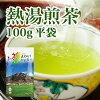 熱湯煎茶100g平袋(0316)/お茶のふじい・藤井茶舗