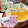 【送料無料・税込】梅ほうじ茶得々セット(80g×6本入り)0336-6/お茶のふじい・藤井茶舗