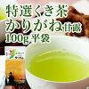 特選くき茶雁ケ音甘露100g平袋(0492)/お茶のふじい・藤井茶舗