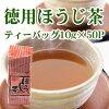 【業務用・事業所用】ほうじ茶(50P)6119/お茶のふじい・藤井茶舗