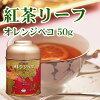 オレンジペコ(リーフ・缶入り)L-OP/お茶のふじい・藤井茶舗