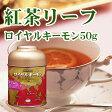 【あす楽対応】紅茶 ロイヤルキーモン (紅茶リーフ・缶入り ) L-RKお茶のふじい・藤井茶舗