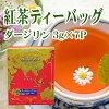 ダージリン(テトラティーバッグ3g×7P入)T-D/お茶のふじい・藤井茶舗