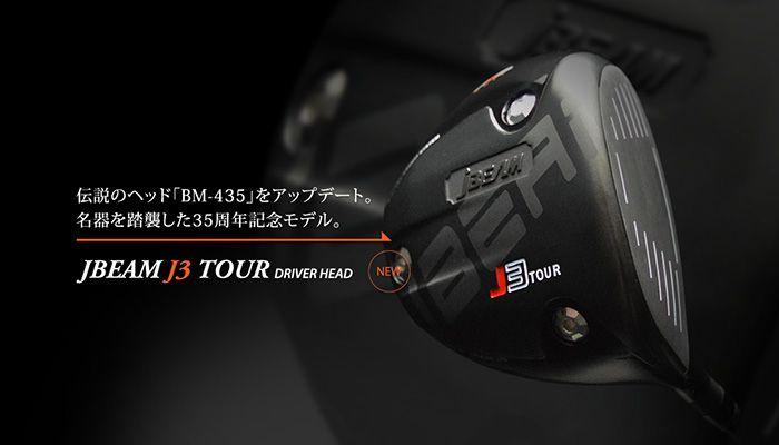 【カスタムモデル】JBEAM J3 TOUR DRIVER Fire Express HRジェイビーム J3 ツアー ドライバー ファイアーエクスプレス HR