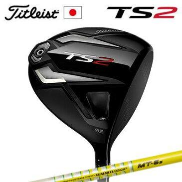 【タイトリストメーカーカスタム】Titleist TS2 Driver TOUR AD MTタイトリスト TS2 ドライバー ツアーAD MT