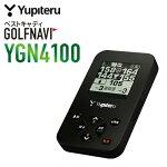 ユピテルゴルフナビYGN4100ハンディキャップ算出機能付き
