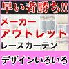 【1990円均一PART1】在庫限りレースカーテンミラーレースカーテンデザインレースいろいろおしゃれレースアウトレットカーテンアウトレットカーテン北欧