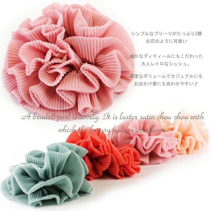 波プリーツのシンプルお花シュシュ 4色 (オリエンタル サーモン オールドピンク ピーチ)【ネコポス可】