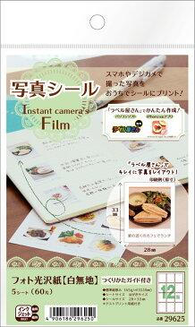 エーワン 写真シール Instant camera's Film 29625