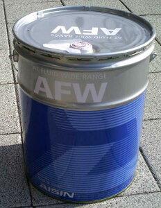 【送料無料】アイシン製 ATFオイル オートマオイル ワイドレンジ(AFW)【smtb-k】【kb】