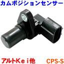 カムポジションセンサー [CPS-S]Kei HN11S HN12S HN21S HN22S