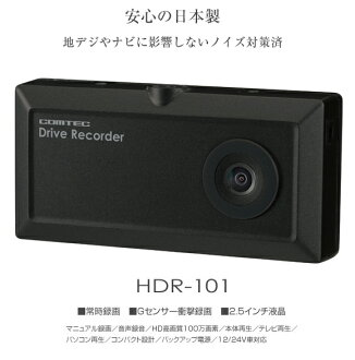 «Tax» drive recorder ComTech HDR-101 made in Japan SUPER GT model recording accident prevention for the car camera with