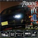 【車幅灯】フォルクスワーゲン ゴルフ6(ABA-1K#)対応 ワーニングキャンセラー内蔵ポジションランプ T10 4W(45ルーメン)ハイパワーヒートシンクウェッジシングル球 LEDカラー:ホワイト 1セット2個入(3-B-10)