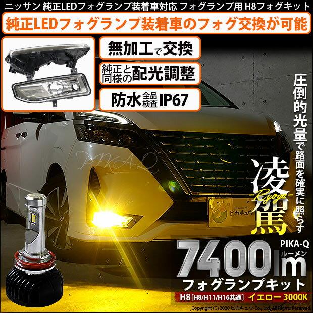 ライト・ランプ, フォグランプ・デイランプ  LED nissan H8 -RYOGA- L7400 LED LED 3000K H8(H8H11H16) 40-F-1
