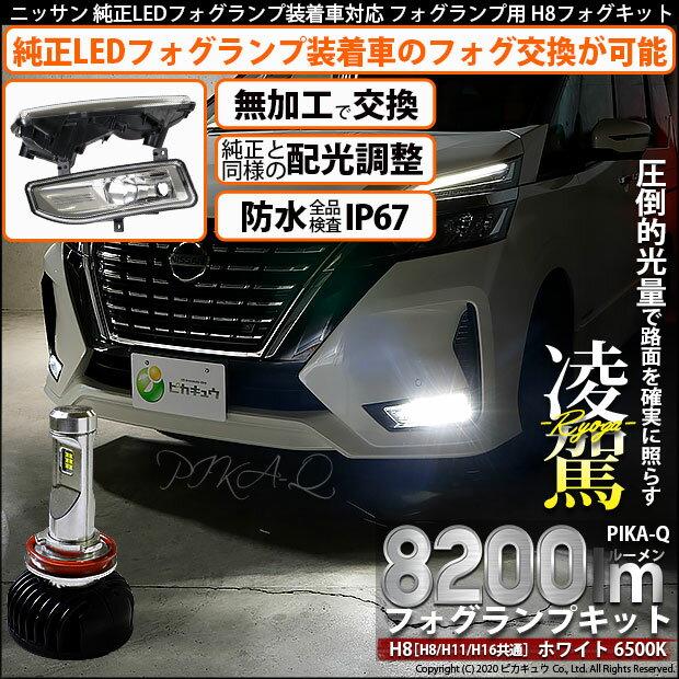 ライト・ランプ, フォグランプ・デイランプ  LED nissan H8 -RYOGA- L8200 LED LED 6500K H8(H8H11H16)40-G-1