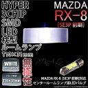 [1個]【室内灯】マツダ RX-8[SE3P 前期モデル]センタールーム...