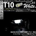 [1個]【室内灯】マツダ RX-8[SE3P 前期モデル]トランクルーム...