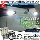 【後退灯】トヨタ シエンタ[170系 後期モデル]バックランプ対...