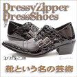 DressyZipper Dress Shoes(ドレッシィジッパードレスシューズ)ポインテッドトゥ,結婚式 スーツ