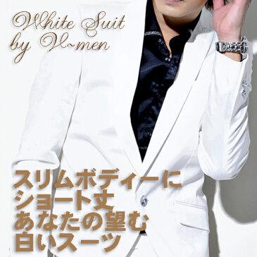 ホワイトスーツ・セットアップスーツ白・白光沢スーツ・ホワイトパーティースーツ・白 ホストスーツ・結婚式スーツ 白・2次会スーツ ホワイト・イベントスーツ・成人式スーツ