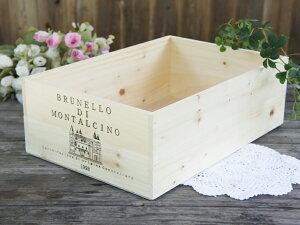 *大1◇ワインBOXブリュネロ◇ワイン木箱