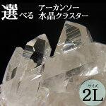 アーカンソー産 水晶クラスター