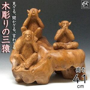 Drei Affen schnitzen Zedernholz Höhe 41cm Ich habe keine Wahl zu sagen [Ryusho]