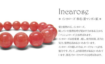 【送料無料】インカローズEXブレスレット11mm玉/天然石/パワーストーン