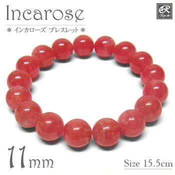 【限定1点モノ】インカローズEXブレスレット11mm玉天然石パワーストーン
