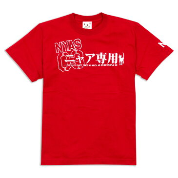 猫 ねこ Tシャツ ニャア専用 ( レッド ) | ネコ 猫柄 猫雑貨 | メンズ レディース 半袖 トップス | おもしろTシャツ かわいい おしゃれ 大人 ペアルック お揃い プレゼント | 大きいサイズ | SCOPY / スコーピー