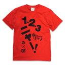 猫 ねこ Tシャツ 123ニャー! ( レッド )   ネコ 猫柄 猫雑貨   メンズ レディース 半袖 トップス   おもしろTシャツ かわいい おしゃれ 大人 ペアルック お揃い プレゼント   大きいサイズ   猫の日   SCOPY / スコーピー